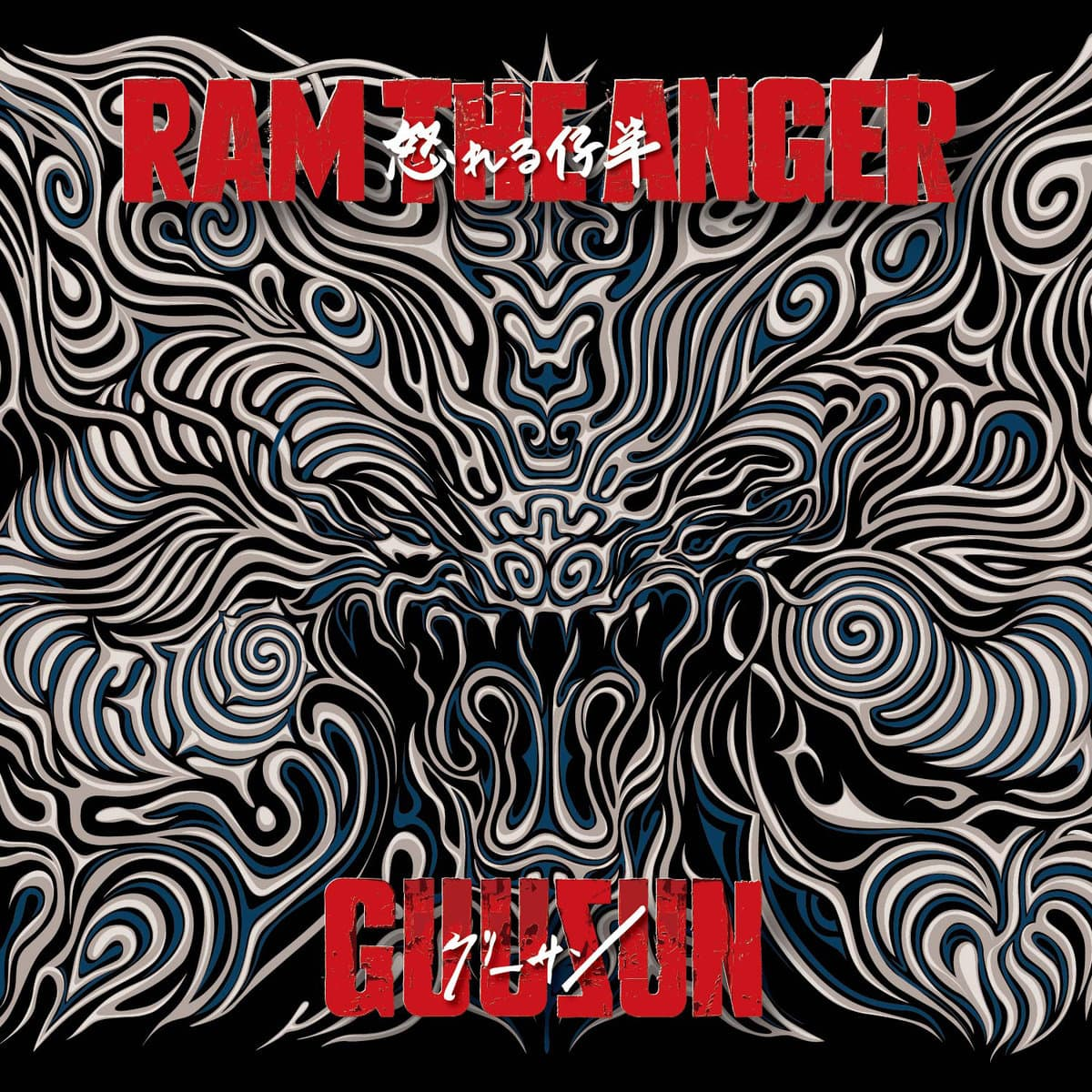 Guusun ~ RAM THE ANGER~