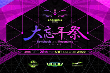 "Matsuri Digital Presents -Synthesis And Rezonance- ""統合と共鳴"""