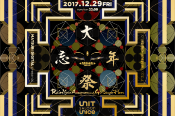 "Matsuri Digital 大忘年祭2017 ""Raise Your Awareness And Go Dance Floor"""